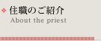 �Z�E�̂��Љ�FAbout the Priest